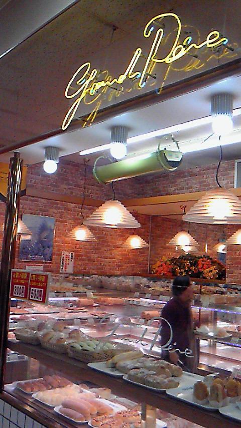 グランペール 錦町店