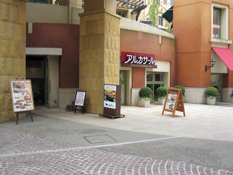 アルカサール ラ・チッタデッラ川崎店