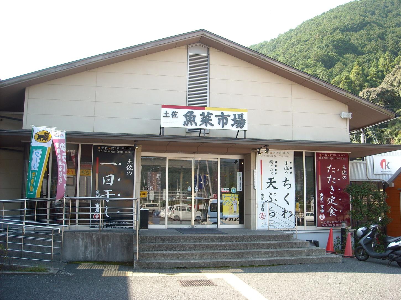 土佐魚菜食堂