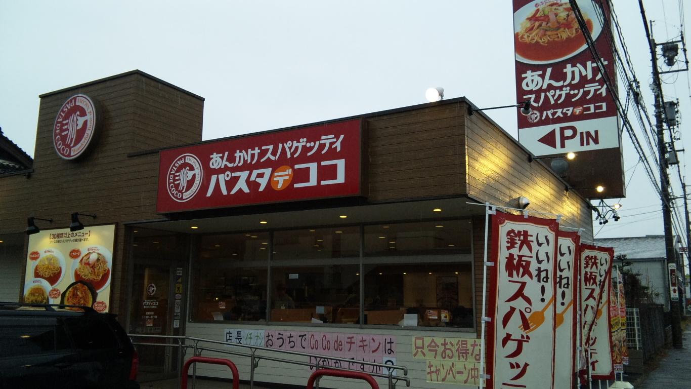パスタ・デ・ココ 春日井八田店