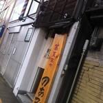 蕎麦見世のあみ - 駅側