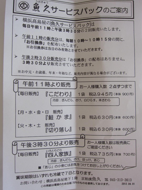 魚久 横浜高島屋店