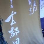 稲にわうどん 割烹 日本橋 古都里 -