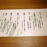16951127 - 極・壱コースのメニュー