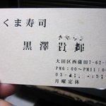 くま寿司 - 断られたときに貰った名刺