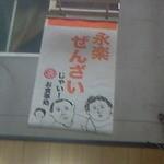 永楽ぜんざい - えいらく商店街では店ごとにお店の名前にちなんだネタを掲げていますが、このお店はこれ