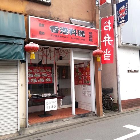 香港料理 麒麟閣