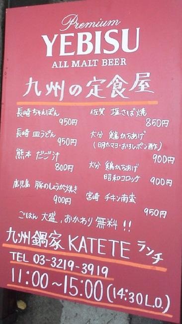 九州鍋家 KATETE