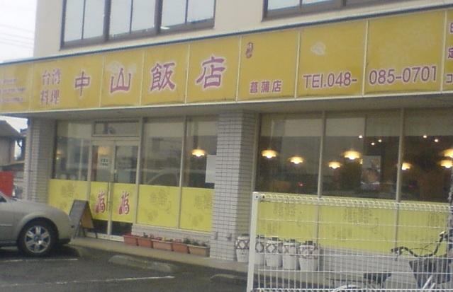中山飯店 菖蒲店
