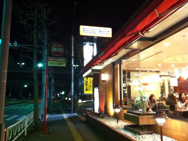 ロイヤルホスト 検見川浜店