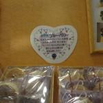 ル パティシエ クニヒロ - 日本で初めてブルーベリー栽培したのは、小平市花小金井の島村ブルーベリー園、クニヒロの前身ナポリがブルーベリースイーツの先駆者パティスリー店