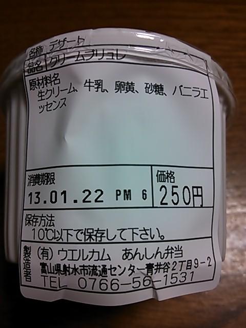 あんしん弁当 小杉インター店