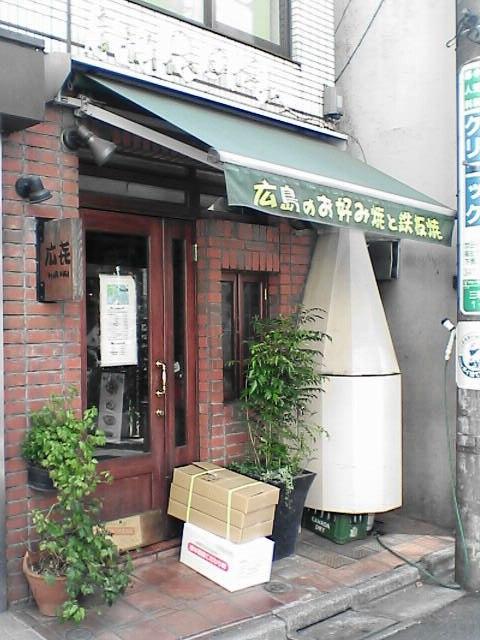 広喜 三軒茶屋店