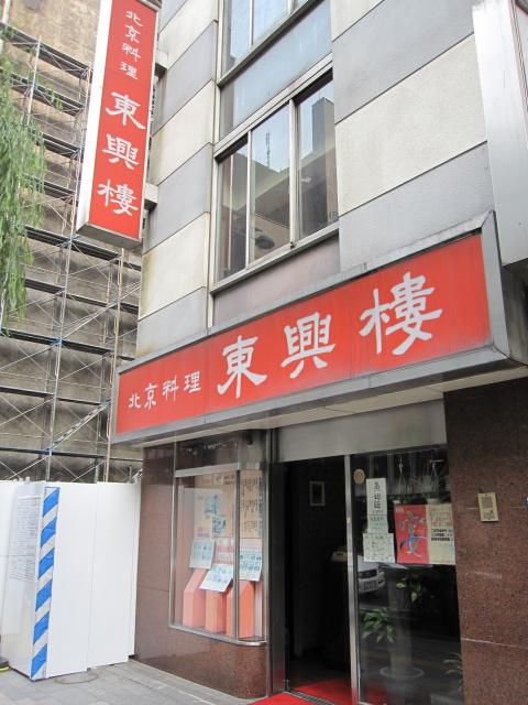 北京料理 東興樓