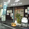 ふぐ磯料理 神谷 - 外観写真:入口付近