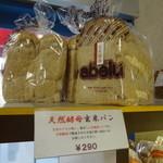 アベイユ - 天然酵母玄米パン