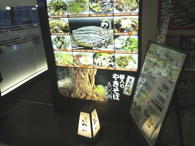 錦わらい 京都駅ビル店