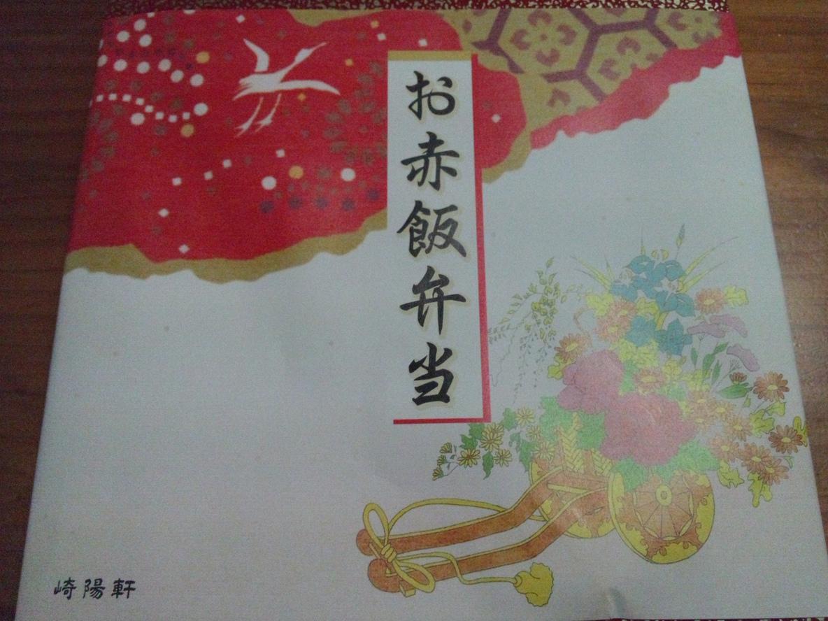 崎陽軒 小田急百貨店藤沢店