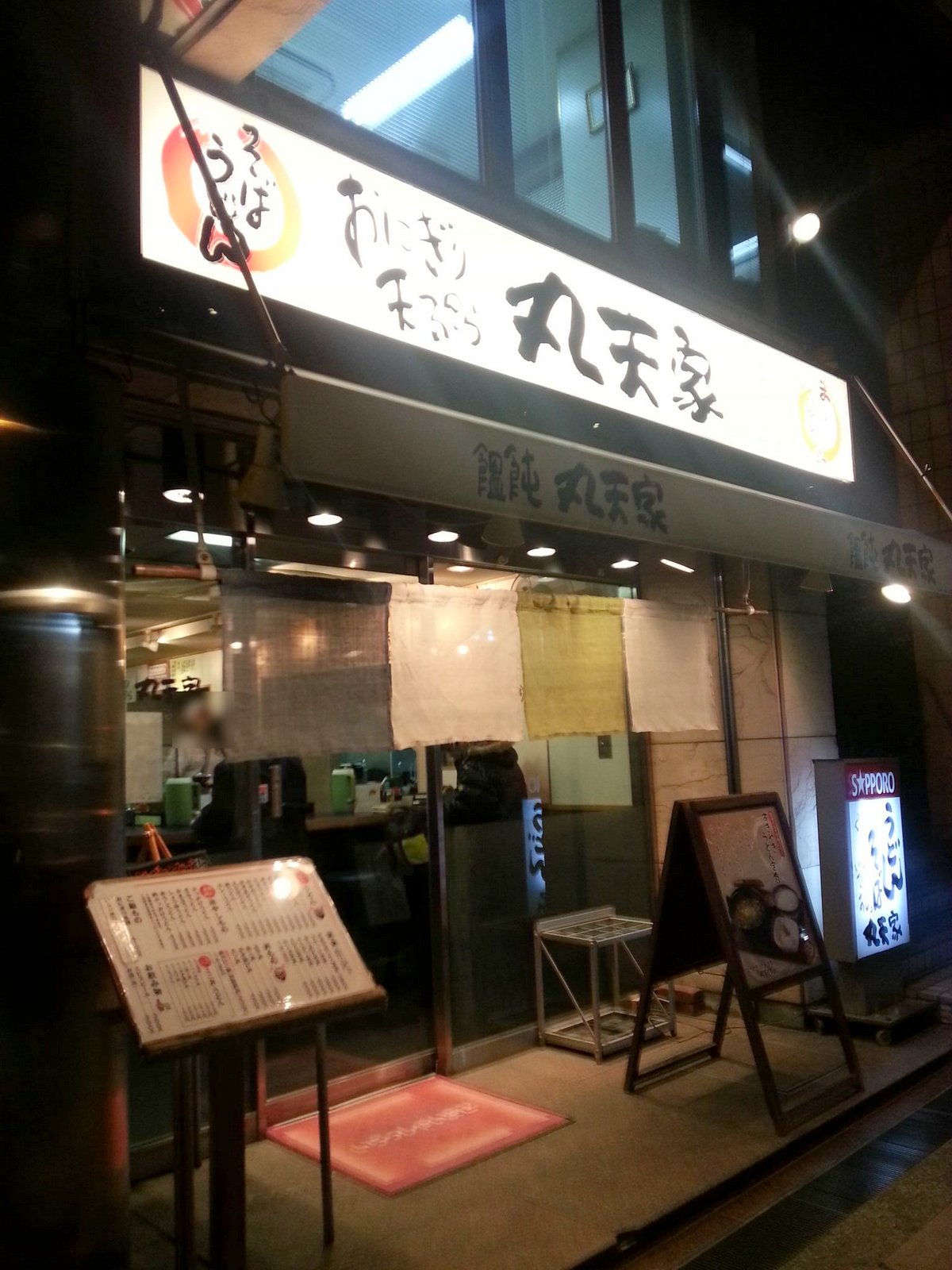 丸天家 西本町店