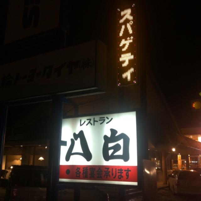 レストラン八白 星が浦店