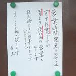 大沢食堂 - 貼り紙が・・・(2013.1.28)