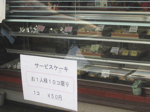 エイラク菓子店