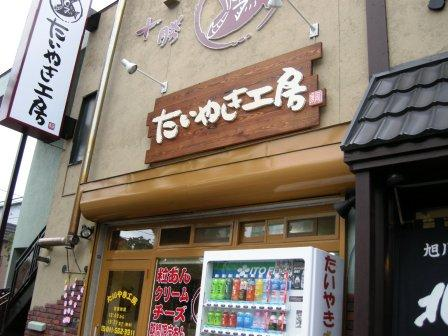 たいやき工房 札幌店