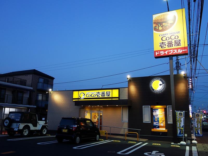 CoCo壱番屋 川越的場店