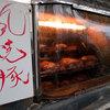 イタリア軒 本店 - 料理写真:イタリア軒 焼き豚 By 「あなたのかわりに・・・」
