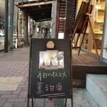 17071436 - 2013お正月限定メニュー「薫る甘酒」