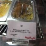 仏蘭西焼菓子調進所 足立音衛門 - 栗のジェラート