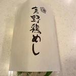 吉野鶏めし保存会 -