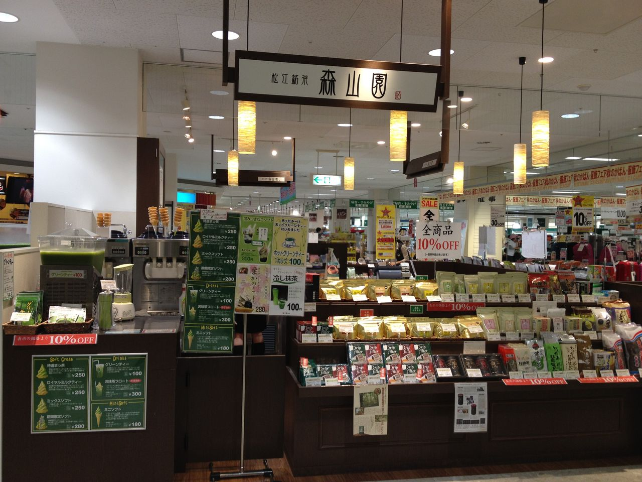 森山園 イオン松江店