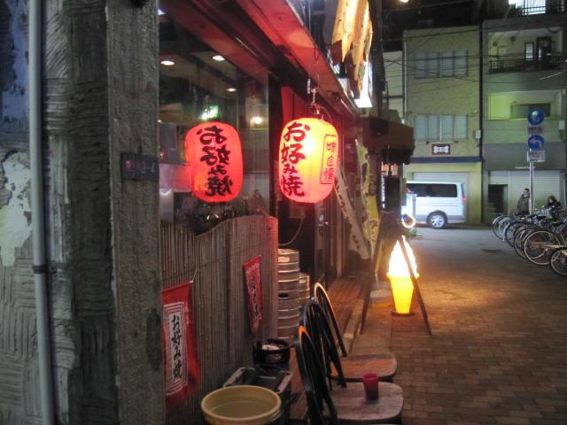田焼 大井町店