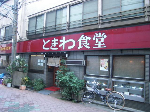 ときわ食堂 亀戸駅前店