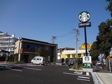 スターバックスコーヒー 芦花公園店