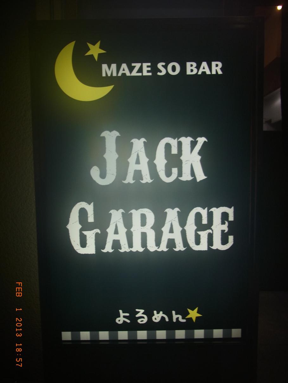 ジャックガレージ
