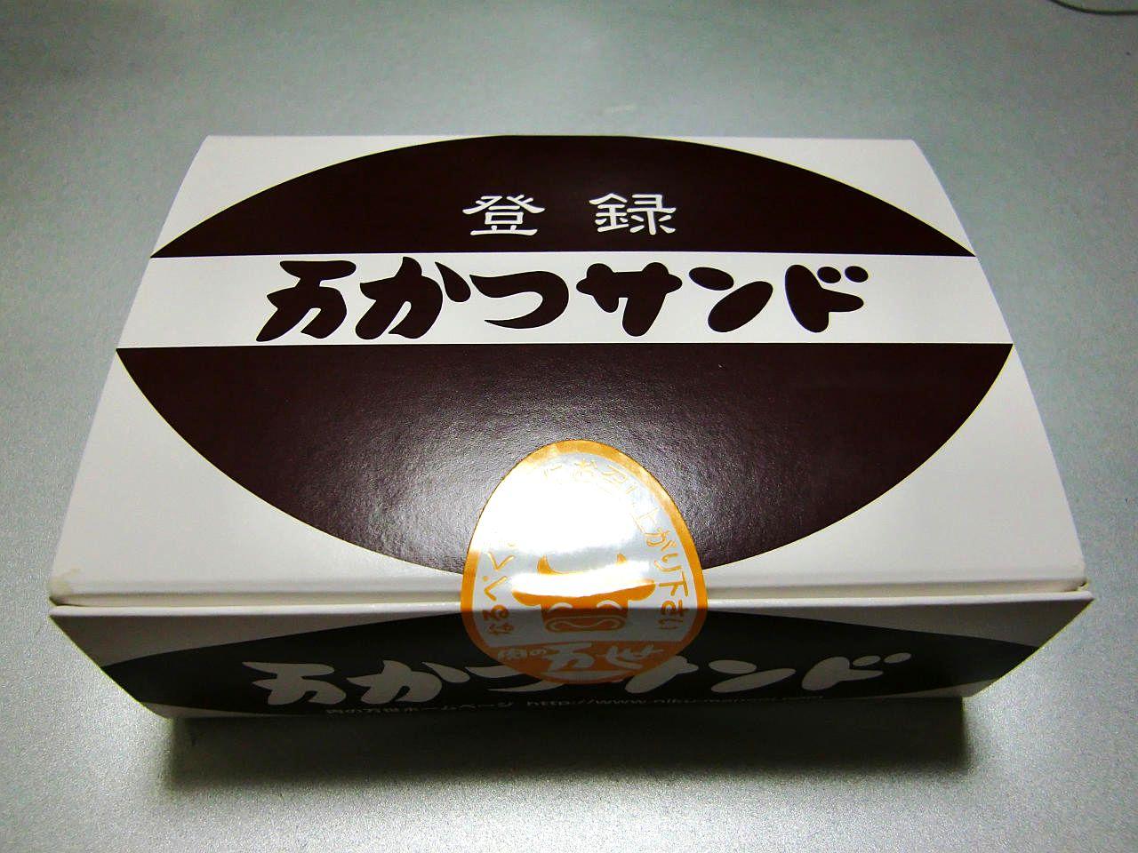 肉の万世 佐野インター店