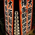噂のこの串かつあのおでん 博多駅前倶楽部 - 看板です。