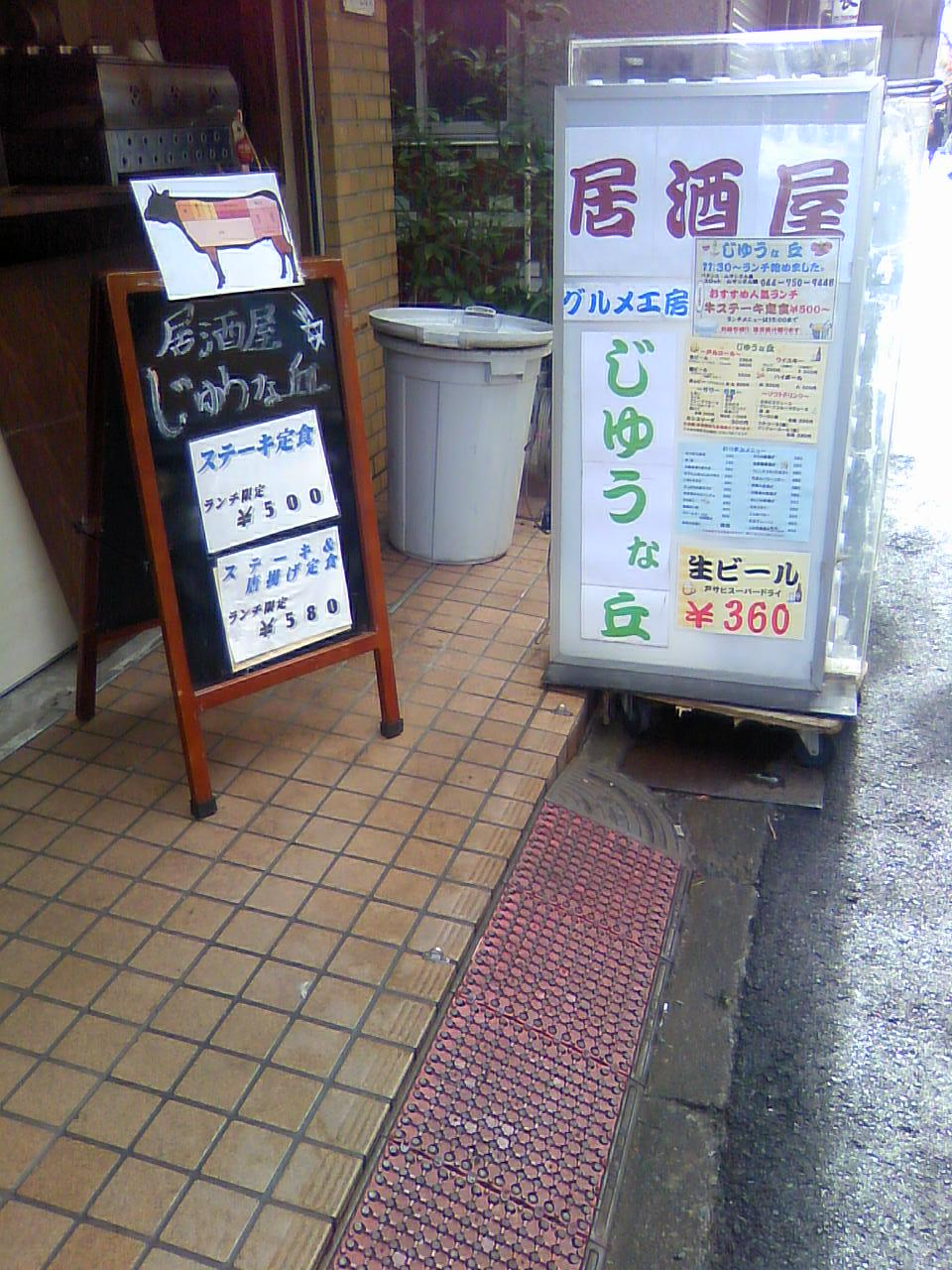 じゆうな丘 武蔵新城店