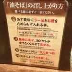 油そば専門店 歌志軒 - 食べ方は守りましょう ( ̄▽ ̄)