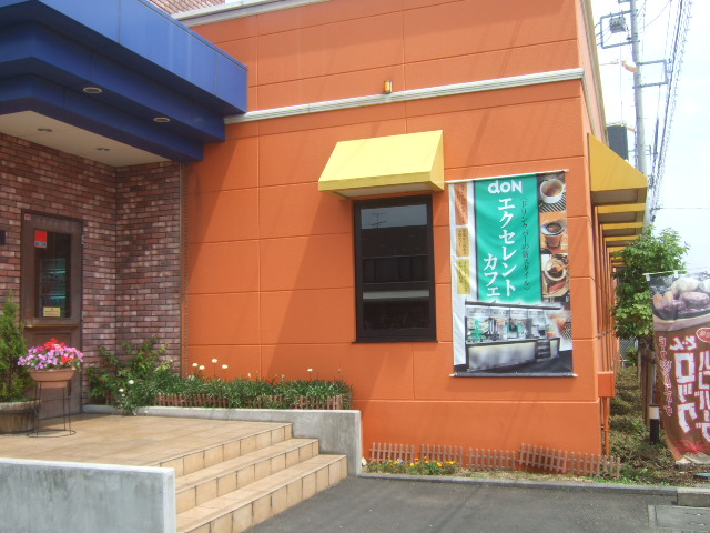 ステーキのどん 浦和三室店