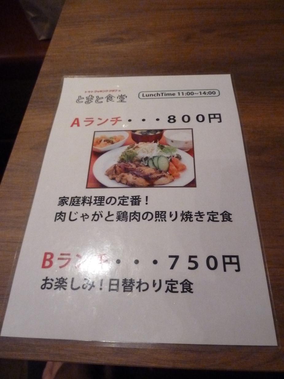 とまと食堂