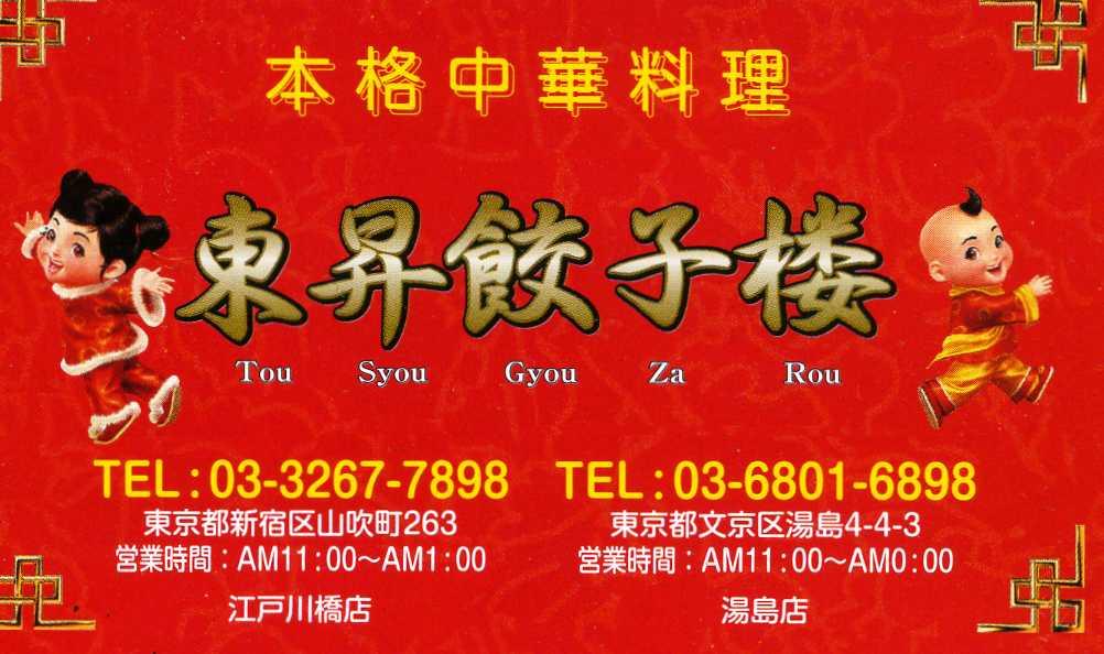 中国料理 東昇餃子楼