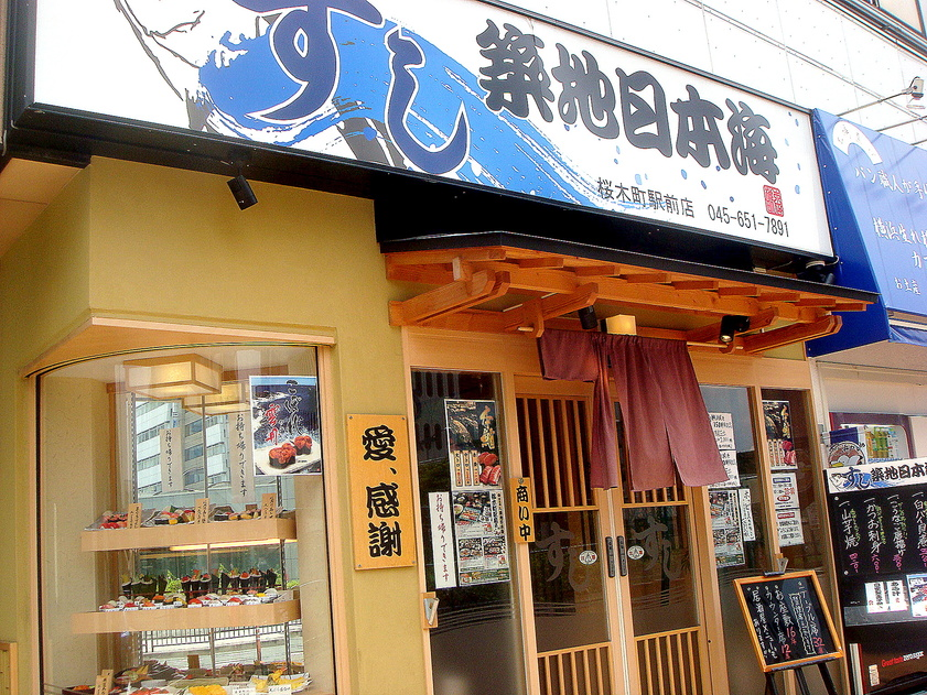 すし築地日本海 桜木町駅前店