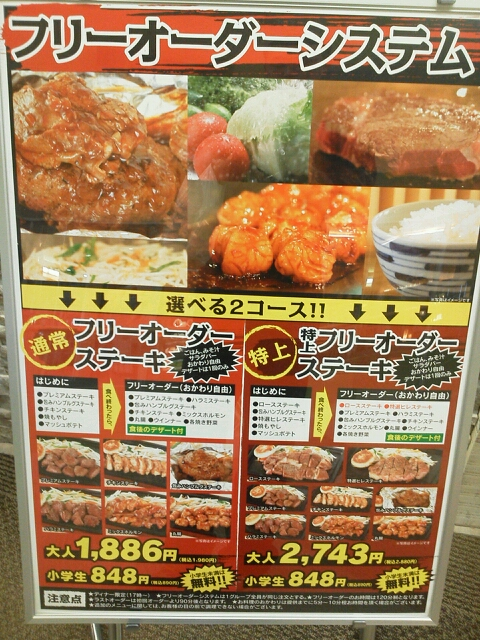 天神ホルモン イオンモール大日店