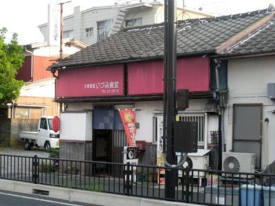 いづ美食堂