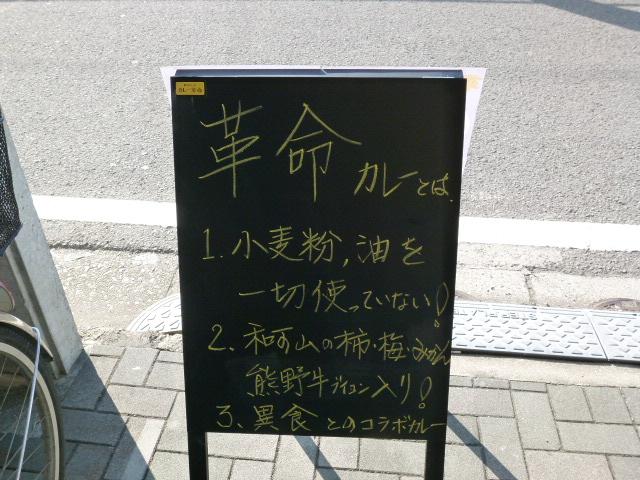 カレー革命wakayama 東口店