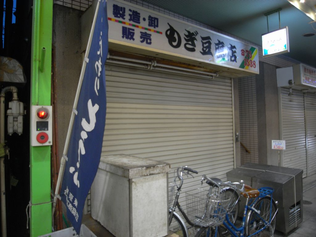もぎ豆腐店
