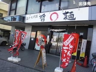 三十七代目 哲麺 小作店